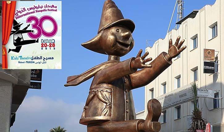 مهرجان نيابوليس للمسرح