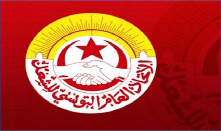 الإتحاد العام التونسي للشغل