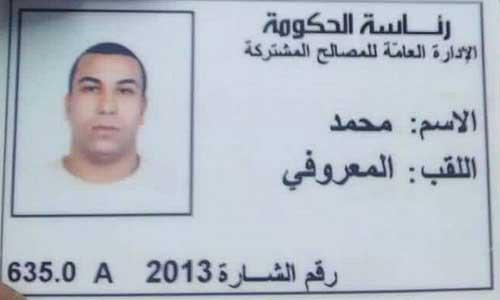 بطاقة مهنية عند ارهابي