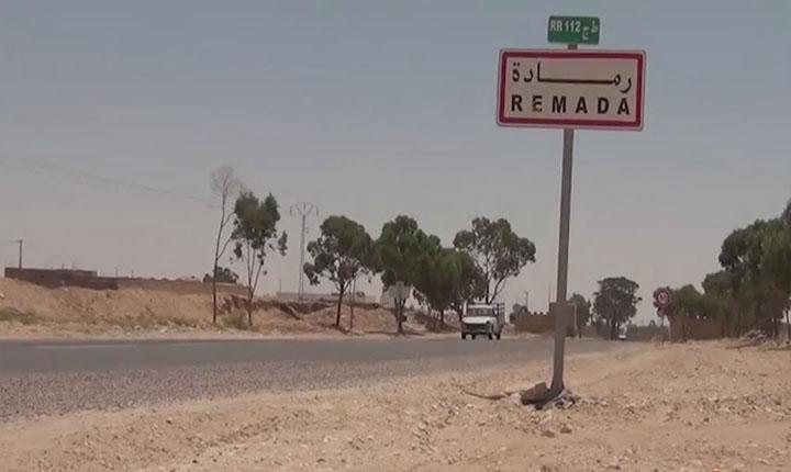 مدينة رمادة