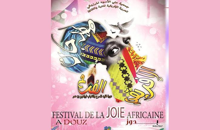 مهرجان الفرح الافريقي