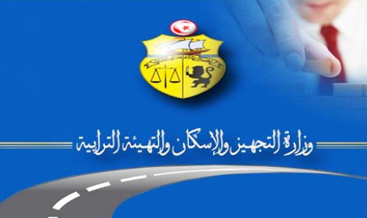 وزارة التجهيز