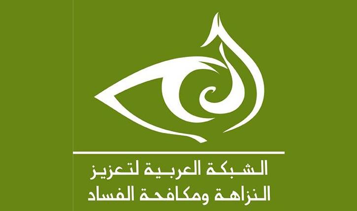 الشبكة العربية لمكافحة الفساد