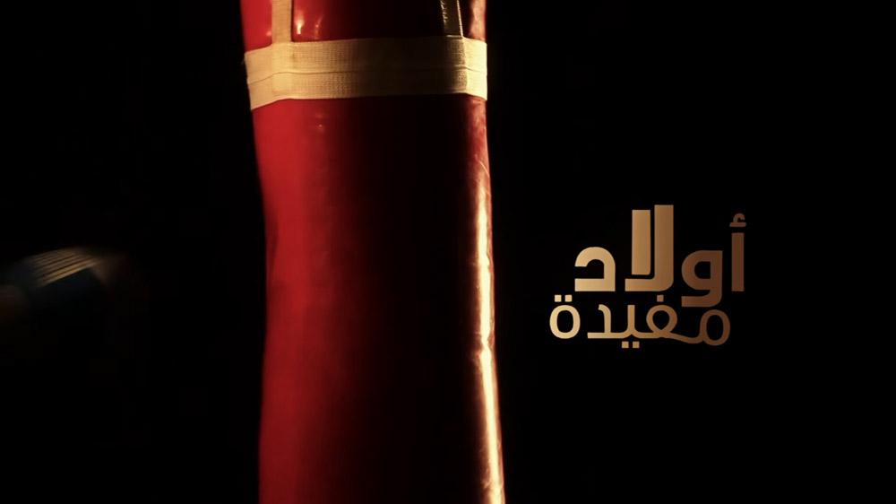 a847ee28b2448 أولاد مفيدة 3 الحلقة الأولى - أنباء تونس