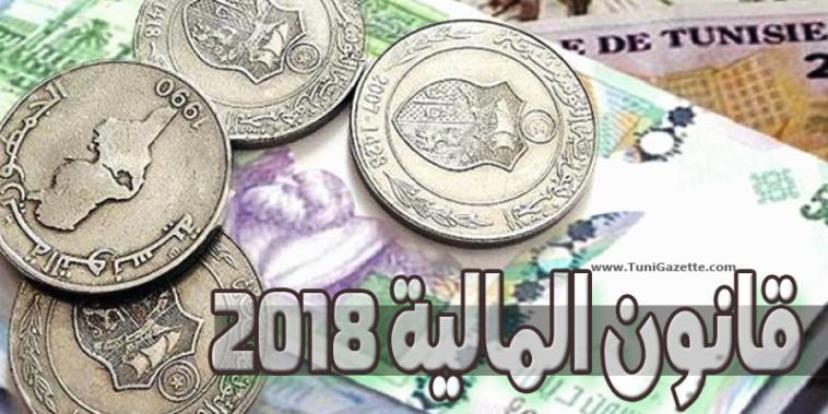 """Résultat de recherche d'images pour """"مشروع قانون المالية 2018"""""""