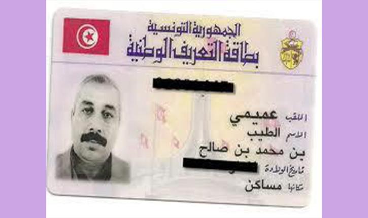 الإفراج عن أمني مُتّهم بقتل شهداء: وزارة العدل توضّح - أنباء تونس