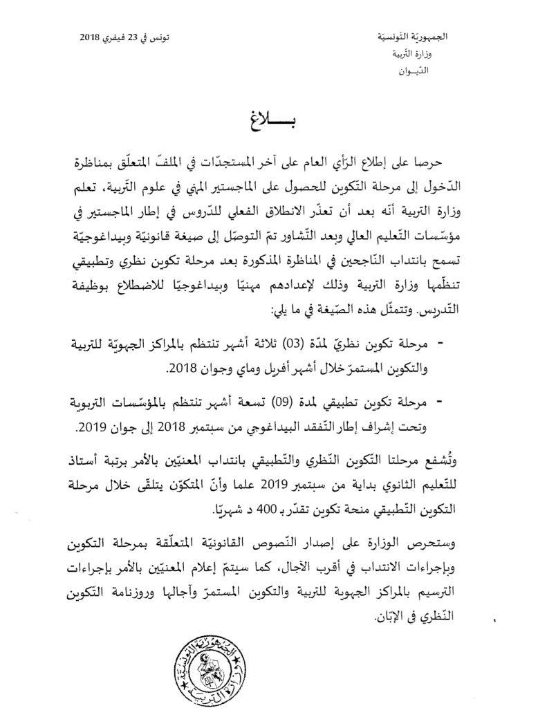 وزارة التربية منحة شهرية و انتداب الناجحين في مناظرة الماجستير