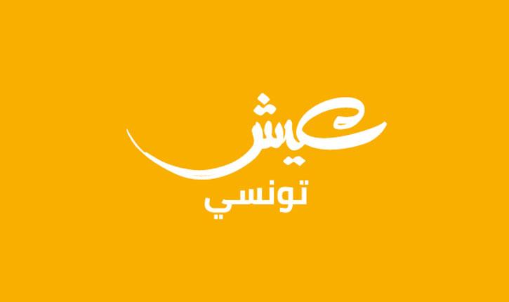 خاص :  عيش تونسي  تتحوّل إلى مشروع سياسي في هذا التاريخ - أنباء تونس