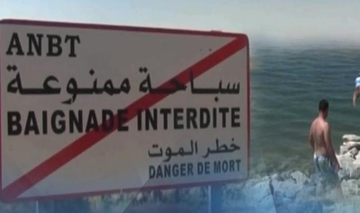 حول النشاط البحري والسباحة المعهد الوطني للرصد الجوي يحذر
