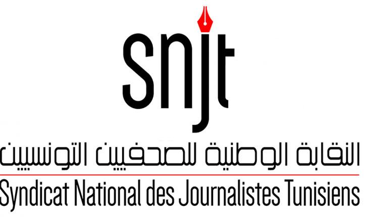 نقابة الصحفيين تندد بمنع وسائل الإعلام حضور اجتماع  الحوار الاجتماعي في الحوض المنجمي  - أنباء تونس