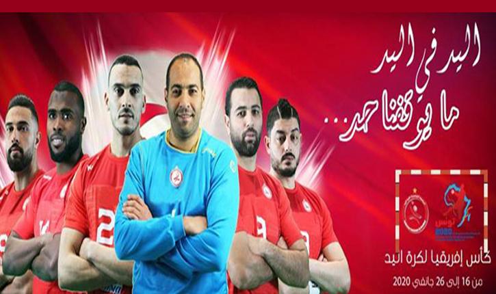 كان كرة اليد تونس 2020: المنتخب الوطني يواجه اليوم المغرب في الدّور الثّاني - أنباء تونس