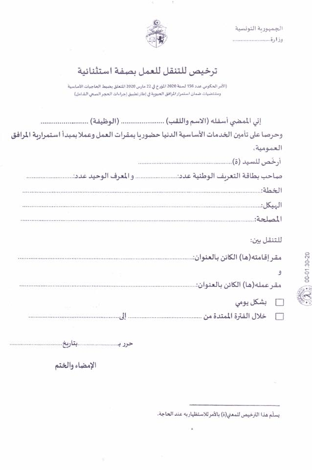وزارة الصحة تصدر انموذجا حول اعتماد ترخيص للتنقل بصفة استثنائية أنباء تونس