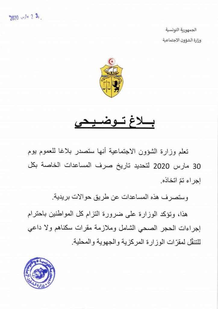 وزارة الشؤون الاجتماعية سيتم الإعلان على تاريخ المساعدات الإستثنائية يوم 30 مارس أنباء تونس